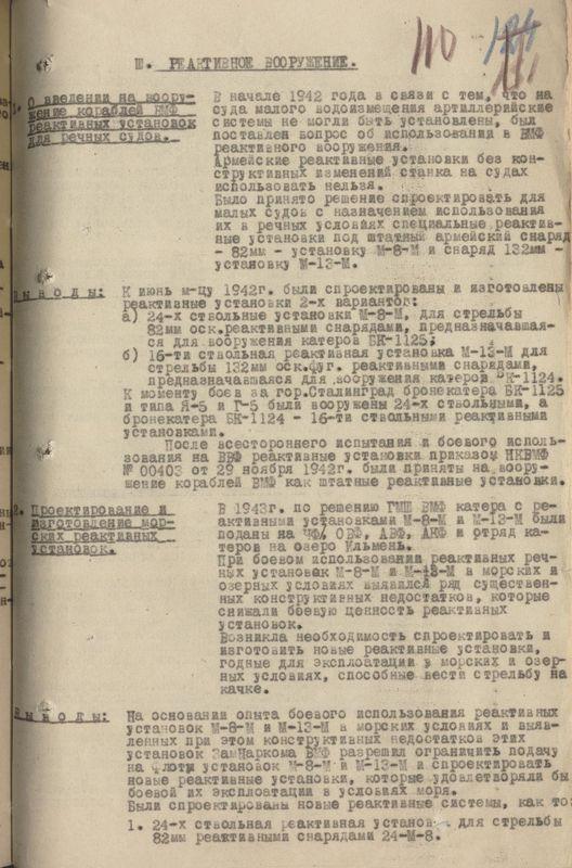 запрос в центральный военно морской архив в гатчине народная музыка Андижанская