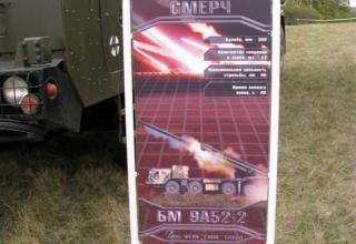 """Данные боевой машины 9А52-2 РСЗО """"Смерч"""". ©С.В. Гуров"""