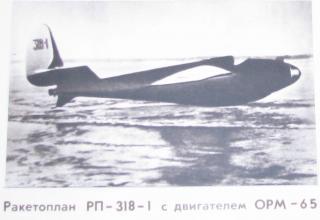 Фото ракетоплана РП-318-1 с двигателем ОРМ-65.
