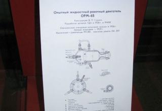 Данные опытного жидкостного ракетного двигателя ОРМ-65.