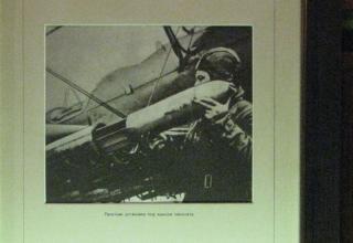Ракетная установка под крылом самолета.
