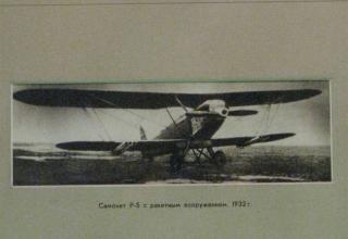 Фото самолета Р-5 с ракетным вооружением. 1932 год.