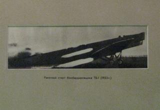 Фото ракетного бомбардировщика ТБ-1 (1933 год).