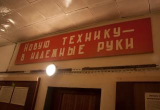 Плакат внутри командно-заправочного пункта РКН «Энергия»