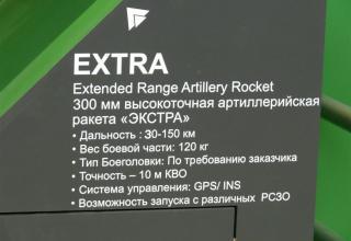 Данные реактивного снаряда EXTRA калибра 300 мм увеличенной дальности