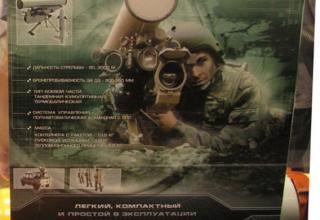Плакат носимого противотанкового ракетного комплекса Метис-М1