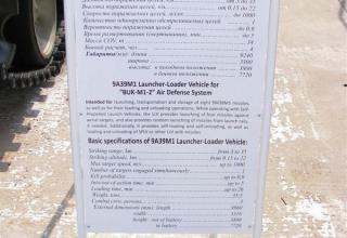 Данные самоходной огневой установки (СОУ) 9А310 зенитно-ракетного комплекса БУК-М1-2