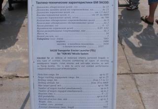 Данные боевой машины 9А330 зенитно-ракетной системы ТОР-М1