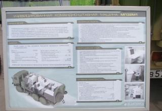 Данные опытного образца унифицированной командно-штабной машины МП32М1 автоматизированной системы управления реактивной артиллер