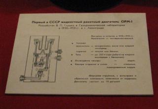 Данные первого в СССР жидкостного ракетного двигателя ОРМ-1.