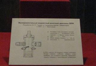 Данные экспериментального жидкостного ракетного двигателя ОРМ.