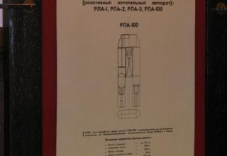 Данные экспериментальной ракеты (реактивноголетательного аппарата) РЛА-100.