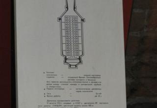 Данные ракетного двигателя 09.