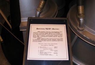 Данные жидкостного ракетного двигателя РД-107