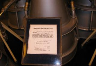 Данные жидкостного ракетного двигателя РД-108