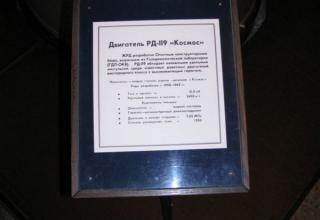 Данные жидкостного ракетного двигателя РД-119
