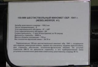 Табличка с данными немецкого шестиствольного миномета