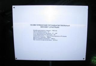 Данные опытного образца 150 мм германского пятнадцатиствольного миномета