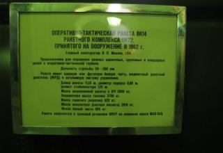 Данные макета оперативно-тактической ракеты 8К14 ракетного комплекса 9К72