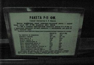Данные ракеты Р-11 ФМ