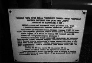 Данные кассетной головной части 9Н152 корректируемого реактивного снаряда 9М55К1 из состава РСЗО
