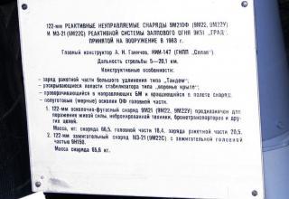 Данные НУРС М-21ОФ (ошибочно указано 9М21ОФ) и МЗ-21 (9М22С)