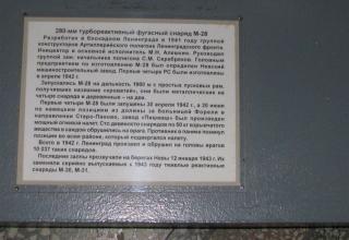 Информация о 280 мм турбореактивном фугасном снаряде М-28