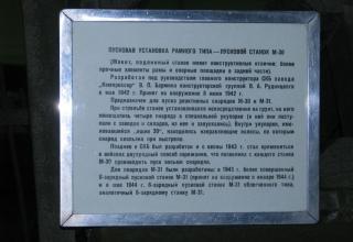 Информация о пусковом станке М-30