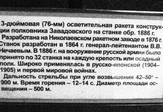 Ракетная техника в экспозиции Военно-исторического музея артиллерии, инженерных войск и войск связи (г. Санкт-Петербург). Часть III.