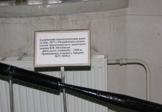 Информация о 2-дюймовой пироксилиновой ракете обр. 1877 г.