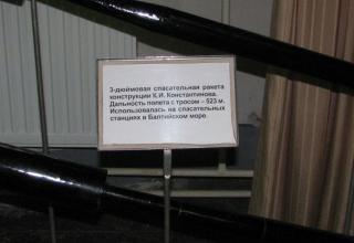 Информация о 3-дюймовой спасательной ракете конструкции К.И. Константинова