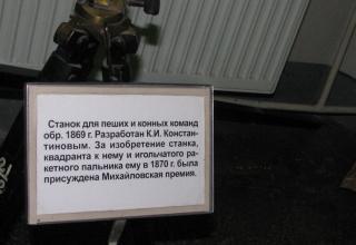 Информация о станке для пеших и конных команд обр.1869