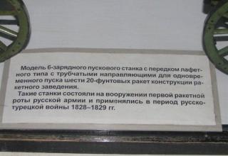 Информация о шестизарядном пусковом станке с передком лафетного типа с трубчатыми направляющими для одновременного пуска 6 ракет