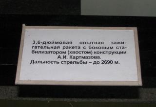 Информация 3,6-дюймовая опытная зажигательная работа с боковым стабилизатором (хвостом) конструкции А.И. Картмазова