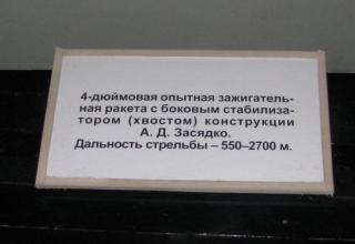 Информация о 4-дюймовой опытной зажигательной ракете с боковым стабилизатором (хвостом) конструкции А.Д. Засядко