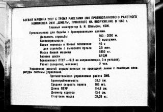 Данные боевой машины 2П27 и ракеты 3М6
