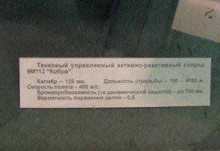 Данные танкового активно-реактивного снаряда 9М112
