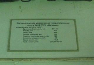 Данные противотанковой управляемой твердотопливной ракеты 9М14 ПТРК