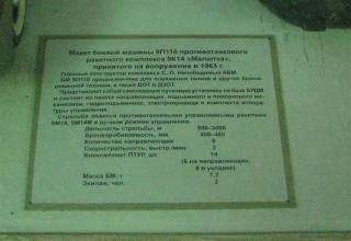 Данные боевой машины 9П110 противотанкового ракетного комплекса 9К14