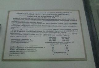 Данные переносного противотанкового (многоцелевого) ракетного комплекса 9К115