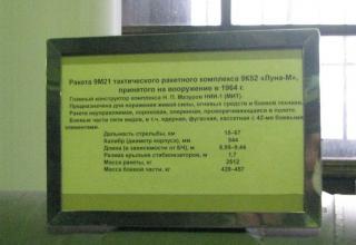 Данные ракеты 9М21 тактического ракетного комплекса 9К52