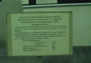 Данные зенитной управляемой ракеты В-750(1Д) зенитно-ракетного комплекса С-75
