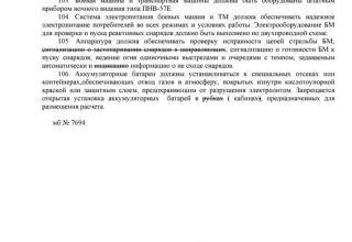 """Тактико-технические требования на опытно-конструкторскую работу: """"Армейская реактивная система залпового огня"""" """"Град-3"""" (после изменения """"Ураган"""")"""