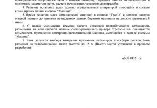 """Техническое задание на доработку командирской машины для системы """"Град-3"""" (""""Ураган"""")"""