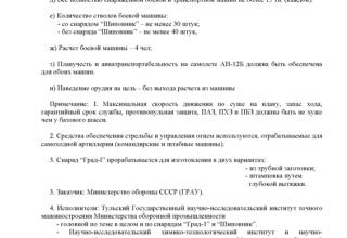 """ОКР """"Унифицированная самоходная реактивная дивизионная и полковая система """"Шиповник"""""""