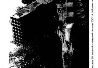 """Рекламный паспорт 5301/08/ НЭК """"Тяжелая огнеметная система ТОС-1А"""""""