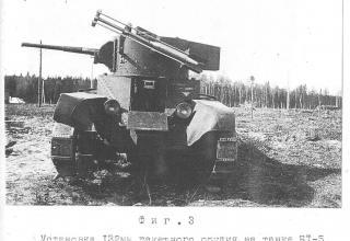 Усвтановка 132мм ракетного орудия на танке БТ-5. Орудие готово к выстрелу. (Из архива ГНЦ ФГУП