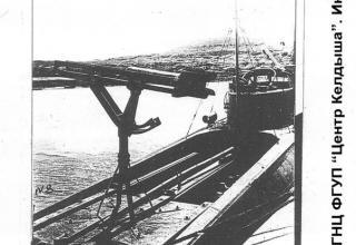 Установка 132мм ракетного орудия на торпедном катере. (Из архива ГНЦ ФГУП