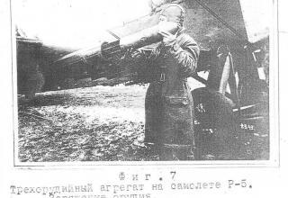 Трехорудийный агрегат на самолете Р-5. Заряжение орудия. (Из архива ГНЦ ФГУП