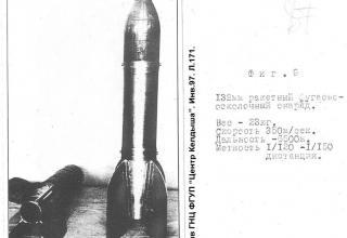 132мм ракетный фугасно-осколочный снаряд. (Из архива ГНЦ ФГУП